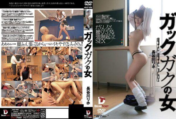 GKD-002 Gakkugaku Of Woman Hasegawa Riho