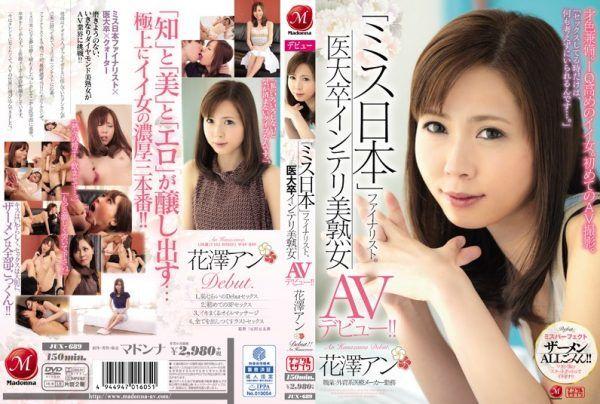 JUX-689 Miss Japan Finalists.Medical School Graduate Intelligent Beauty Mature AV Debut! ! Hanazawa Anne