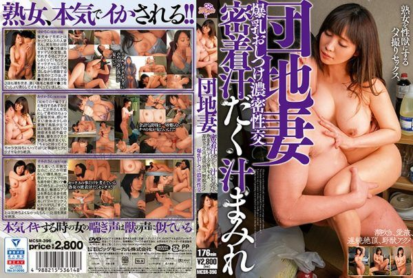 MCSR-396 Apartment Wife Closely Sweaty Juice Covered Gonzo Sex That Makes A Mature Woman A Sexual Beast. Squirting, Love Juice, Continuous Cum, Beast Acme Huge Breasts Discipline Dense Sexual Intercourse