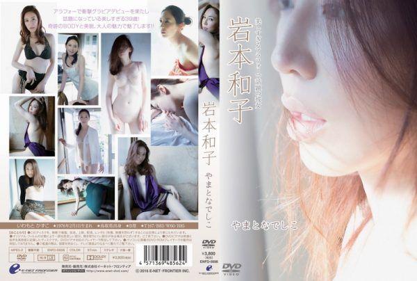 ENFD-5698 Kazuko Iwamoto 岩本和子 – Yamato Nadeshiko やまとなでしこ