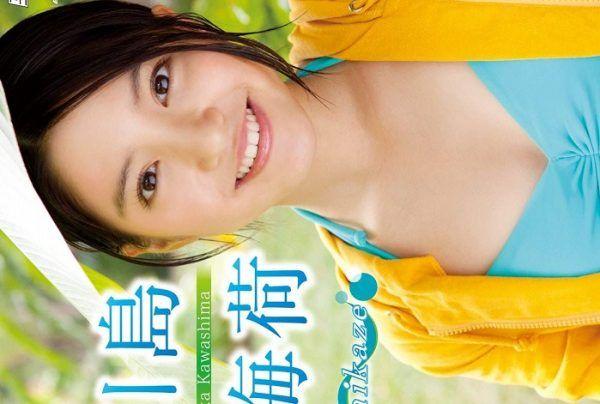 LPBR-1007 Umika Kawashima 川島海荷 – umikaze Blu-ray