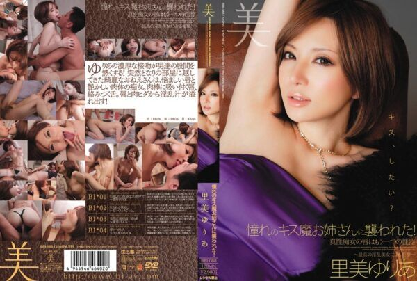 BBI-088 Kissing Bandit Was Attacked By A Sister Of Longing! Yuria Satomi