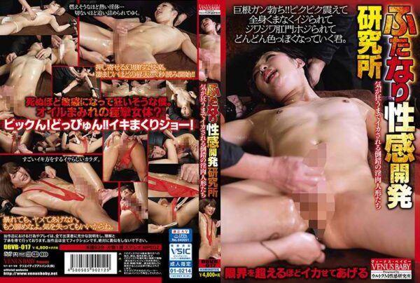 DBVB-017 Futanari Sense Development Institute Perverted Flesh Dolls That Are Squid Until They Go Crazy