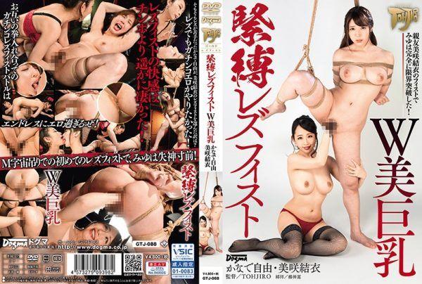 GTJ-088 Bondage Lesbian Fist W Beautiful Big Tits Kanade Freedom Misaki Yui