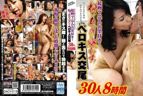 DACV-019 A Certified Kissing Freak! Relentless And Slobbering Kissing Sex 30 Girls 8 Hours