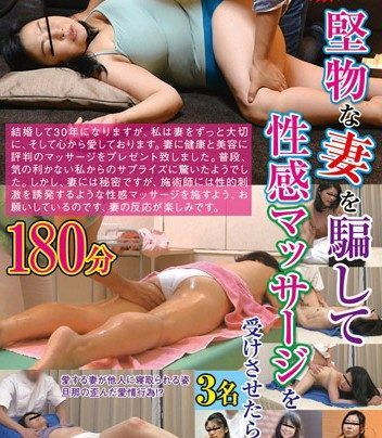 FUFU-190 If You Trick Your Solid Wife Into A Sensual Massage … 180 Minutes