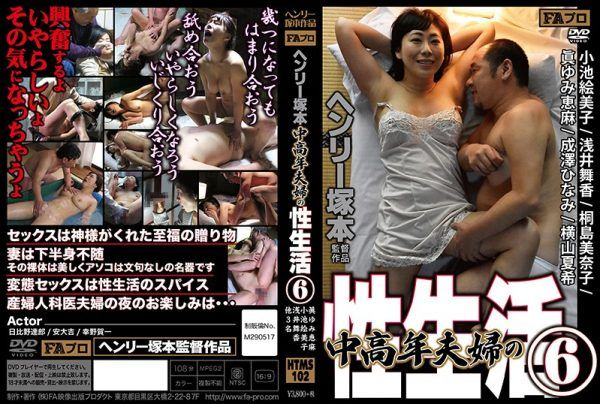 HTMS-102 Middle-aged Husband And Wife Sex Life 6