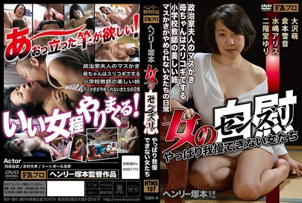 HTMS-107 Henry Tsukamoto Self Masturbation (Sensory) After All The Women Who Can Not Stand