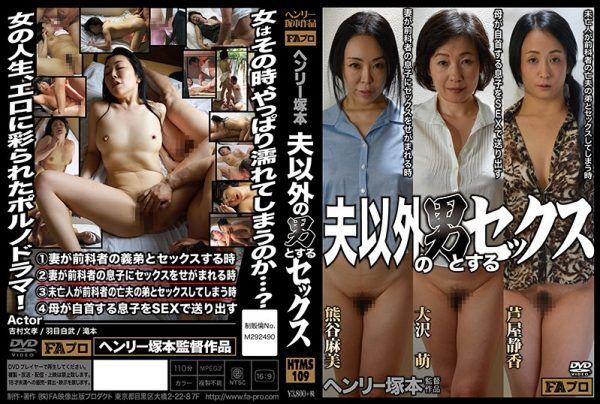 HTMS-109 Henry Make A Man Other Than Tsukamoto Husband Sex