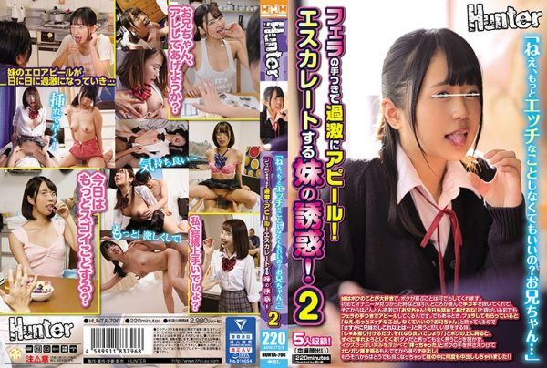 """HUNTA-796 """"Hey, Don't We Have To Do Anything More Naughty? Onii-chan…"""" It's Extremely Appealing With A Blowjob! My Sister's Temptation To Escalate! 2 My Sister Is About Me…"""