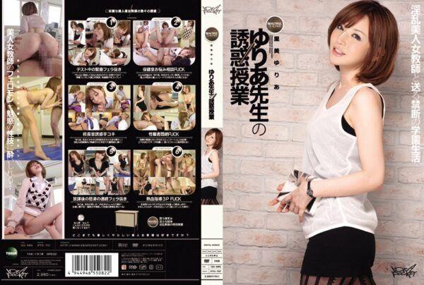 IPTD-757 Satomi Yuria Yuria Teaching Temptation Of Teacher