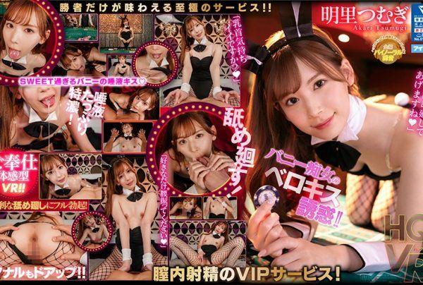 IPVR-070 【VR】 Very SWEET Bunny Girl's Tokuno Berokisu Temptation In Las Vegas VIP Experience That Only The Winner Can Enjoy! Akari Tsumugi