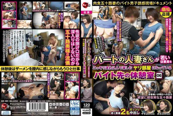 JJAA-031 The Part-time Rest Room Is A Spear Room Where A Married Woman Of A Part Secretly Brings In Young Employees And Enjoys 06