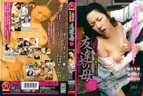 JUKD-164 17 Friend's Mother – Sexual Abstinence –