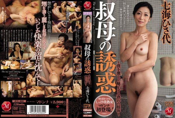 JUX-033 Nanami ~ ひさ Ripe Teen Body Violently Fascinated Me – The Temptation Of Aunt