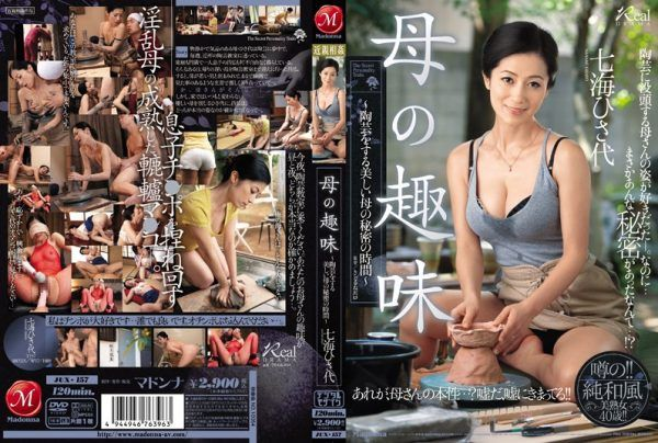 JUX-157 Nanami Hisa Generation Time – The Secret Of Beautiful Mother To The Hobby – Ceramics Mother