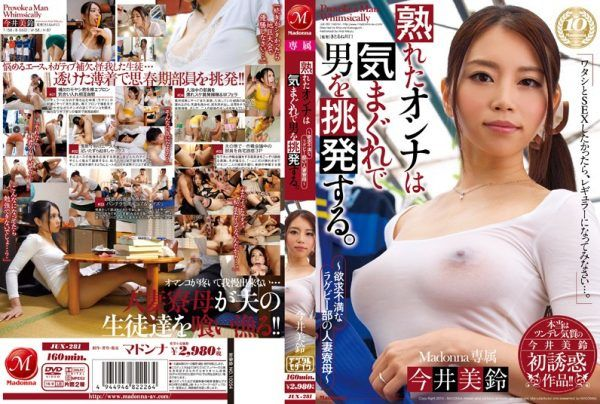 JUX-281 Woman Ripe To Provoke A Man On A Whim.Married Matron – Misuzu Imai Of Rugby – A Frustration