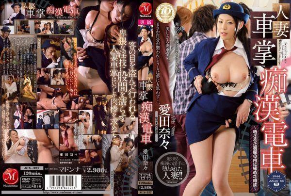 JUX-327 Carnal – Aitana That I Hid Within The Uniform Exposed Housewife Molester Train Conductor – Each