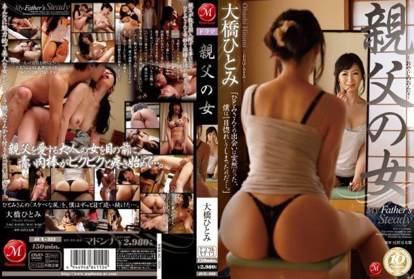JUX-333 My Father's Steady Oohashi Hitomi
