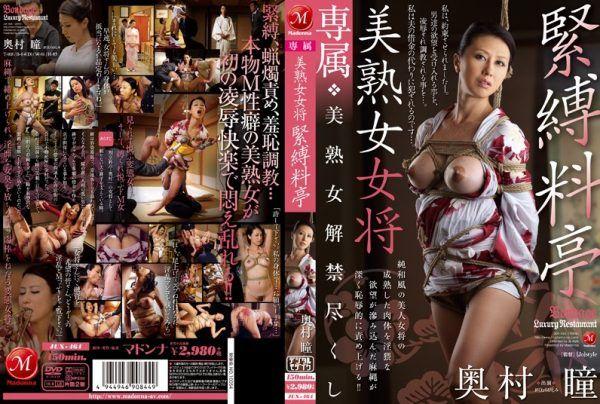 JUX-464 Dedicating Yoshijuku Woman Landlady Bondage Restaurant Okumura Hitomi