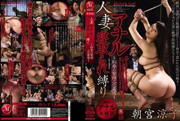 JUX-480 Married Anal Netora Been Tied ~ Shame Bondage Two Holes Adultery ~ Ryoko Asamiya
