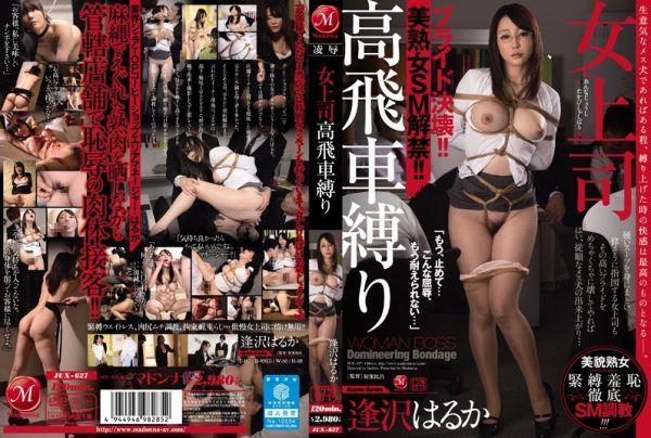 JUX-627 Woman Boss Domineering Tied Pride Outburst! !Yoshijuku Woman SM Ban! ! Aizawa Haruka