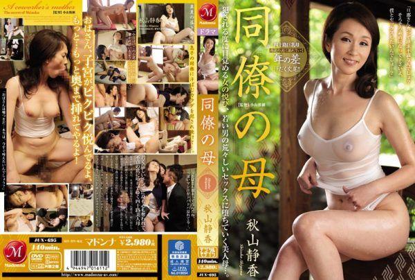 JUX-695 Colleague Mother Akiyama Shizuka
