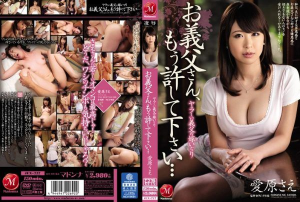 JUX-717 Yara Was Not Daughter-in-law Idjiri Your Father-in-law's Father-in-law, Please Forgive The Other … Even Aihara