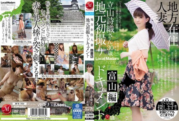 JUX-754 Shiori Local Resident Married Local's First Take Document Toyama Hen Tateyama
