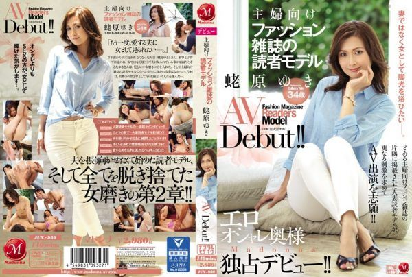 JUX-980 Housewife's Fashion Magazine Readers Model Yuki Ebihara AV Debut! !