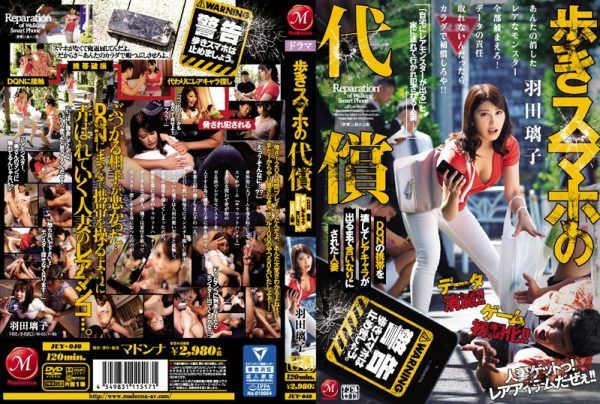 JUY-040 Married Haneda Riko, Which Is Compliant To Reakyara Leaves Break The Mobile Price DQN Of Walking Sumaho