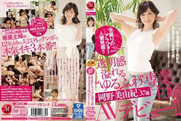 JUY-149 Arafo Married Excavation Of A Woman Prime! !Transparent Feeling Full 'Yurufuwa' Housewife Miyuki Okano 37-year-old AV Debut! !