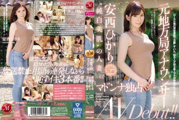 JUY-260 Former Local Station Announcer 'Pure White Skin' Married Anzai Hikari Madonna Monopoly AV Debut! !