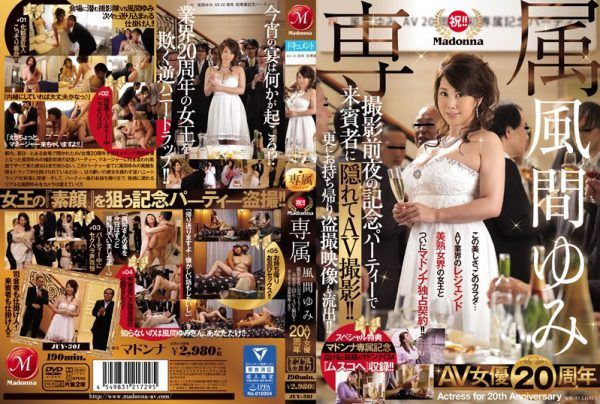 JUY-301 Congratulation! !Madonna Exclusive Dream Kazama Yumi AV Actress 20th Anniversary Shooting AV Hidden Behind The Guest At A Memorial Party On The Night Before The Shoot! !Further Takeaway Voyeur Video Also Leaked! !