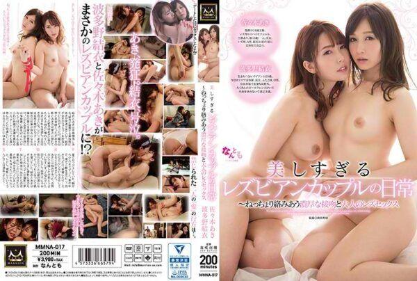MMNA-017 A Too Beautiful Lesbian Couple's Everyday Life ~ Neutching Intertwined Rich Kiss And Adult Lesbian Sex Hatano Yukari Sasaki Aki