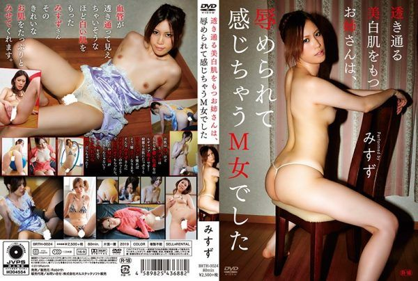 BRTH-0024 My Older Sister With Beautiful White Skin Is Transparent M Woman Who Feels Humiliated / Misuzu