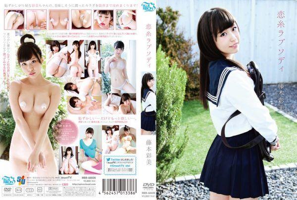 MBR-AA026 Koiito Rhapsody / Ayami Fujimoto