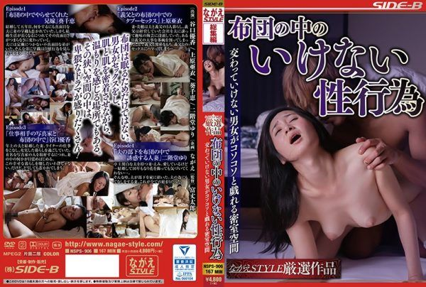NSPS-906 Naughty Sexual Activity In The Futon A Closed Room Space Where Men And Women Who Can Not Interact Play With Each Other