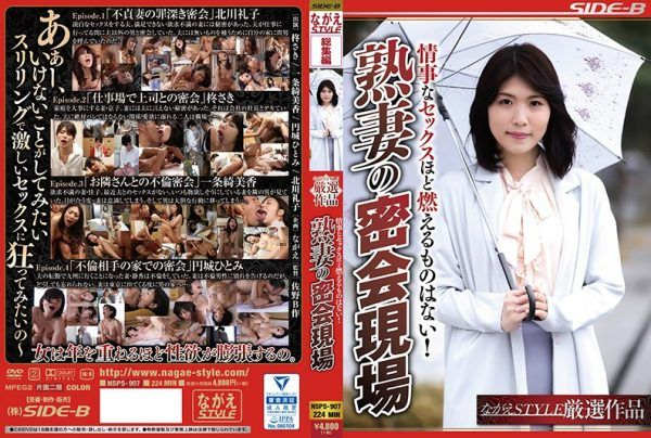 NSPS-907 Nothing Burns Like Love Sex! Mature Wife Secret Meeting Site