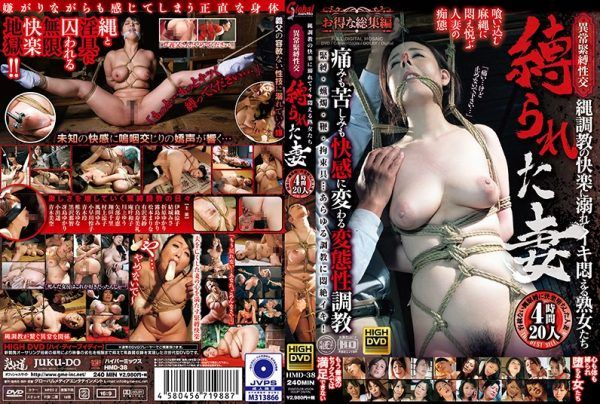 HMD-38 Abnormal Bondage Fuck Tied Wife 20 People 4 Hours Mature Women Drowning In The Pleasures Of Rope Training