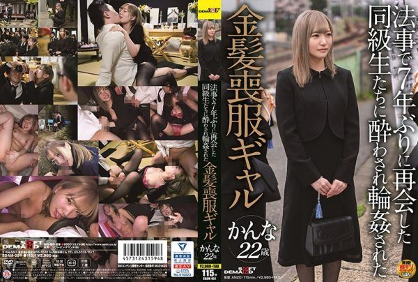 SDAM-051 A Blonde Mourning Gal Kanna Who Was Intoxicated By Her Classmates Who Reunited For The First Time In 7 Years