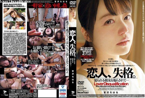 LDD-001 Lover, Disqualified. Miyazawa Chiharu