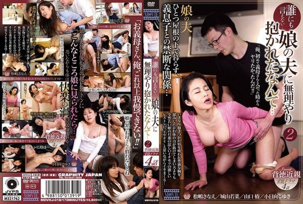 MDVHJ-018 I Can't Tell Anyone… I Was Forcibly Held By My Daughter's Husband… 2