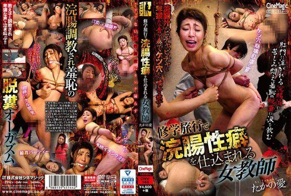 CMV-144 A Female Teacher, Takai Ai, Who Is Trained For An Enema On A School Trip