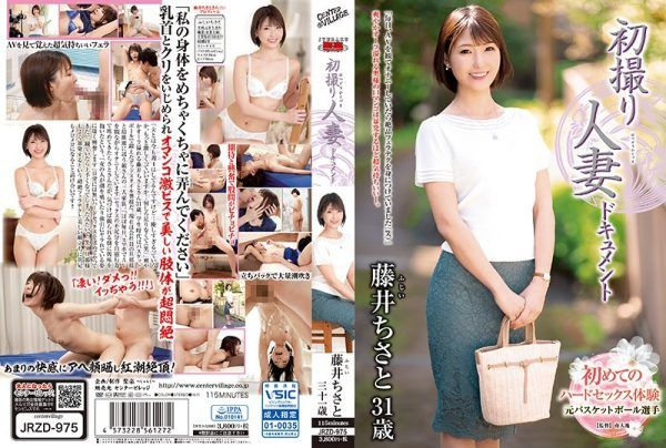 JRZD-975 First Shooting Married Woman Document Chisato Fujii