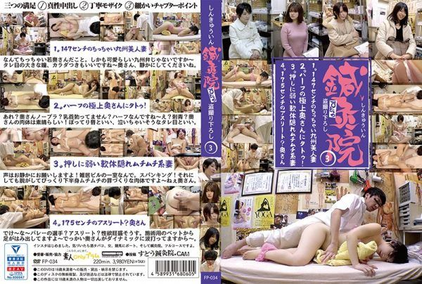 FP-034 Acupuncture And Moxibustion Treatment Of Vines 3 3 147 Cm Small Kyushu Beautiful Wife / Half Of The Best Wife Tattoo! / A Soft Hiding Wife Who Is Weak Against Pushing / A 175 Cm Athlete? Wife