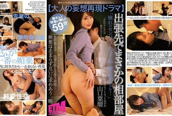 """ETQR-147 (Drama Reenacting An Adult Fantasy) Unbelievable Room Sharing During A Business Trip """"How Could The Superior I Looked Up To Move Her Hips So Erotically…"""" Alone With A Long Time Unrequited Love…She Was Defenseless…A Different Expression From When She's Working…One Night To Satisfy Ourselves Together Unable To Resist Our Lust Haru Yamaguchi"""