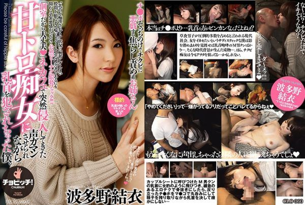 """CLO-061 """"It's A Private Room, So We'll Be Fine"""" This Sweet And Buttery Slut Barged Into My Room At The Internet Cafe And She Tweaked My Nipples And I Couldn't Scream Or Shout In Protest Yui Hatano"""