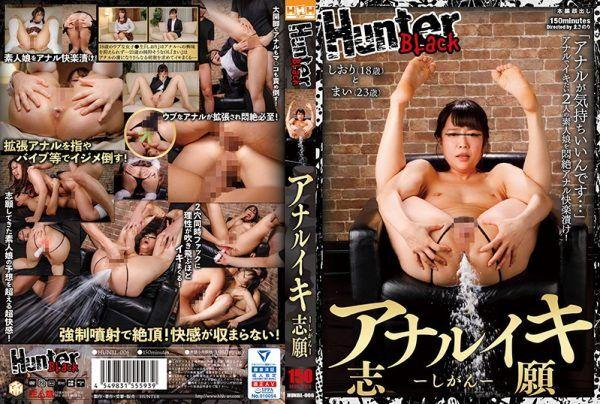 HUNBL-006 Anal Iki Volunteer Shiori 18 Years Old And 23 Years Old