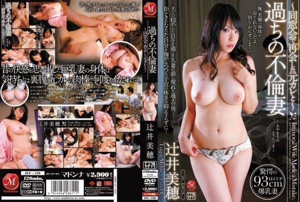 JUC-739 Miho Tsujii – And His Former Wife Reunited At The Reunion – Affair Of Mistakes